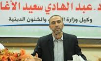 عبد الهادي الأغا
