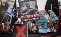 بالصور: آلاف الإسرائيليين يتظاهرون أمام الكنيست احتجاجاً على