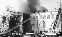 احراق المسجد الاقصى