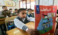 قناة عبرية تزعم اعتراض الاتحاد الأوروبي على المنهاج الفلسطيني