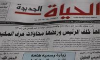صحيفة الحياة الجديدة