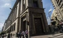 مصر: البنك المركزي يعلن قراره بشأن