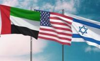 الإمارات وأمريكا وإسرائيل