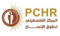 المركز الفلسطيني لحقوق الإنسان