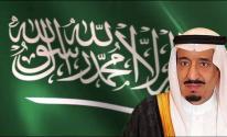 السعودية الملك سلمان