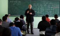 المعلم الفلسطيني