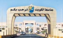 جامعة الكويت 2020.jpeg