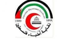 الأطر النقابية في نقابة أطباء فلسطين