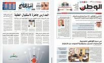 الاعلام البحريني