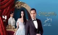 مسلسل عروس بيروت الموسم الثاني