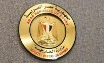 شاهدوا: مصر.. وزارة الخارجية تعلن ضياع