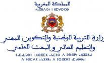 مباراة التعليم بالتعاقد 2020 المغرب