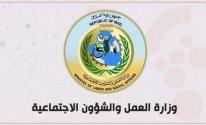 وزارة العمل والشؤون الاجتماعية العراق.jpg