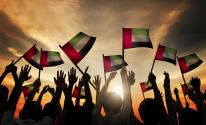 يوم العلم الاماراتي.jpg