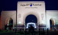 جامعة الكويت.jpg