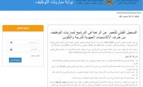 المغرب: التسجيل القبلي في مباراة التعليم بالتعاقد 2021