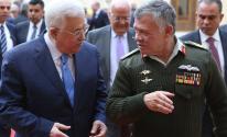 الرئيس عباس يجتمع اليوم مع العاهل الأردني في عمان