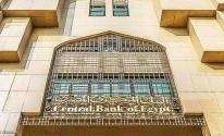 مصر: تخفض سعر الفائدة الرئيسية 50 نقطة أساس