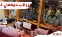 رواتب غزة.jpg