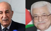 الرئيس عباس ونظيره الجزائري عبد المجيد تبون