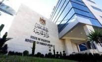 وزارة الخارجية.jpg