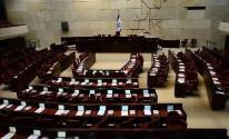 الإعلام العبري: الحكومة الجديدة تُقدم قانونًا جديدًا للكنيست