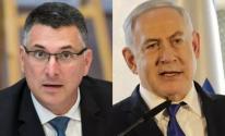 ساعر يرفض اقتراح نتنياهو بشأن تشكيل حكومة تناوب