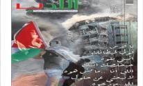 جريدة أخبار الأدب المصرية تتضامن مع فلسطين بعددها الجديد.jpg