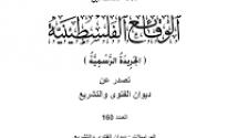 صدور العدد (179) من الجريدة الرسمية