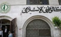 البنك الوطني الاسلامي.jpeg