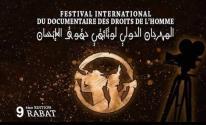 انتهاء التحضيرات للدورة التاسعة من المهرجان الدولي لوثائقي حقوق الإنسان.jfif