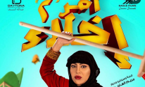 على اي قناة .. موعد عرض مسلسل امر اخلاء الجزء الثاني