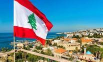 لبنان تُعلن غدًا الجمعة يوم حداد على أرواح شهداء بيروت