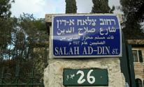 شارع صلاح الدين في القدس