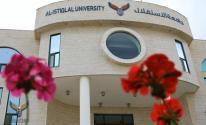 جامعة الاستقلال