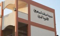تعليم غزّة تُعلن فتح باب التسجيل في مدرسة عرفات الثانوية للموهوبين