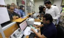 مالية غزة تعلن موعد صرف مستحقات الزواج لكافة الموظفين المسجلين ورقيًا