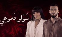 مشاهدة مسلسل سولو دموعي الحلقة 24 الذي يعرض على mbc5