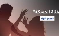 فيديو جريمة قتل فتاة الحسكة يتصدر مواقع التواصل
