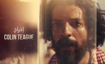 شاهد مسلسل رشاش العتيبي الحلقة 5 الخامسة كاملة الان