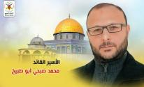 الاسير محمد ابو طبيخ