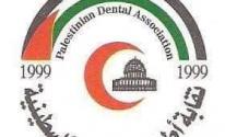 نقابة اطباء الاسنان