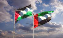 الإمارات تدعو لحل الدولتين وإقامة دولة فلسطينية عاصمتها القدس الشرقية
