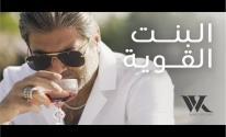 وائل كفوري يطرح أغنية جديدة «البنت القوية»