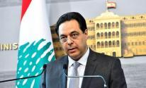 دياب: لا يوجد حكومة تستطيع إنقاذ لبنان دون مساعدة دولية