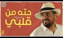 فيديو: حسين الجسمى يطرح أغنية