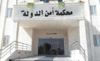 محكمة امن الدولة الاردن