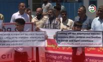 وقفة أمام مقر الأمم المتحدة بغزّة رفضاً لاستمرار سياسة قطع الرواتب
