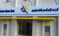 البنك الإسلامي.