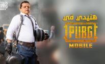 محمد هنيدي ضيف شرف مسلسل كوميدي من إنتاج لعبة PUBG MOBILE